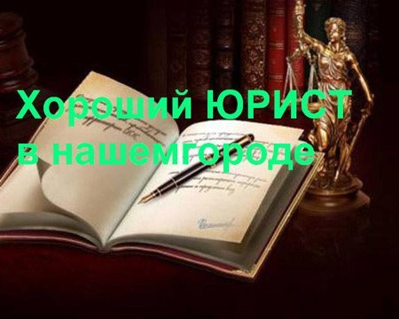 Юрист Владимир