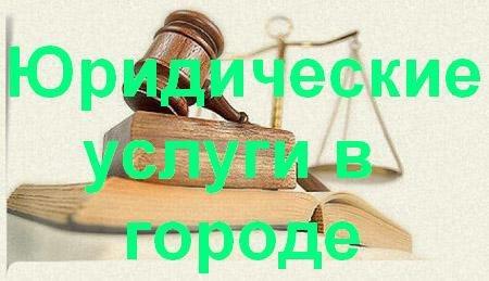 Юридические услуги в Владимире